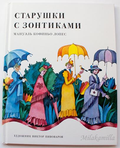 Старушки с зонтиками. М. К. Лопес. Илл. В. Пивоварова