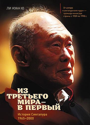 Ли Куан Ю - Сингапурская история из третьего мира — в первый