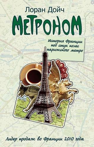 Метроном. История Франции под стук колёс парижского метро - Лоран Дойч, 2012 г.