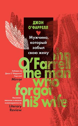 Джон О'Фаррелл - Мужчина, который забыл свою жену (2013 г.)