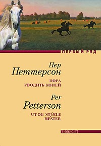 Пер Петтерсон. Пора уводить коней