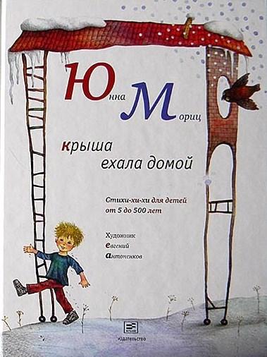 Лимон Малинович и Крыша (Юнна Мориц, илл. Е. Антоненков)