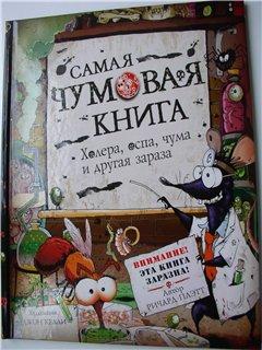 Плэтт Р. Самая чумовая книга. Холера, оспа, чума и другая зараза