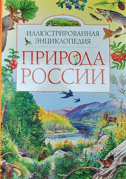 Природа России (Т. Романова, В. Свечников, илл. В. Романов, Ю. Абрамова)