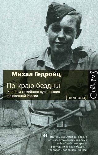 Михал Гедройц - Хроника семейного путешествия по военной России (2013 г.)