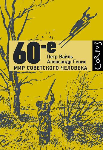 Петр Вайль, Александр Генис - 60-е. Мир советского человека