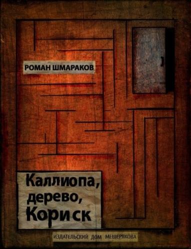 РОман Шмараков