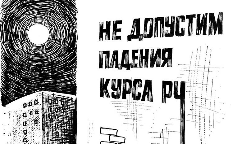 не допустим падения курса рубля!