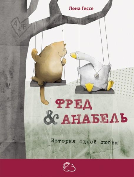 Лена Гессе. Фред и Анабель - история одной любви