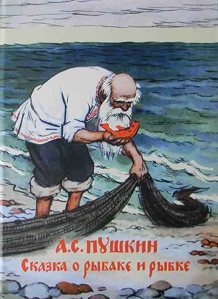 Сказка о рыбаке и рыбке (А. Пушкин, илл. А. Лаптев)