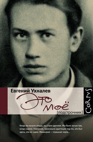 Евгений Ухналёв. Это моё