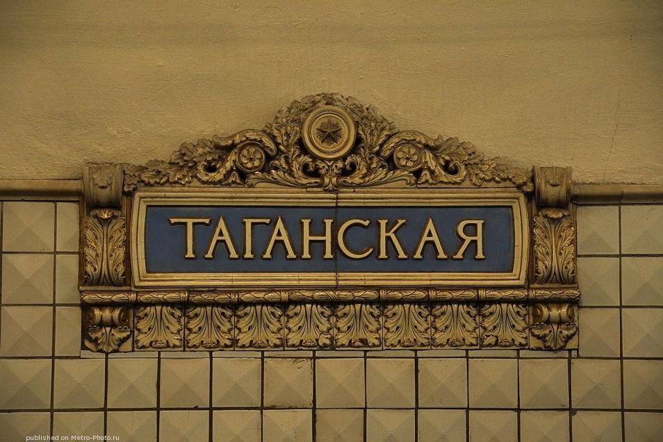 Надо ли переименовывать станции Московского метрополитена
