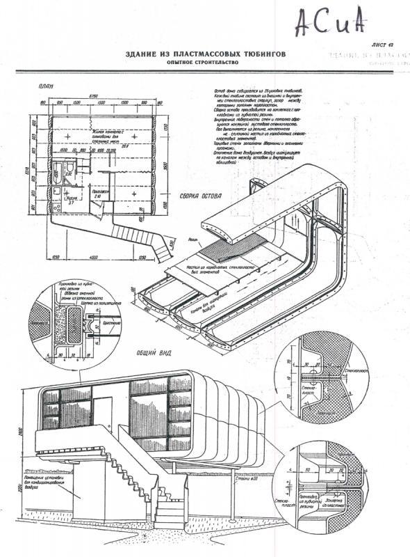 Ленинградский пластмассовый дом