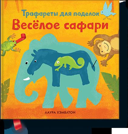 Лаура Хэмблтон Трафареты для поделок - Веселое сафари