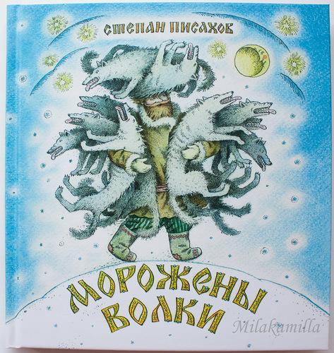 Степан Писахов. Морожены волки. в илл. Елены Базановой.