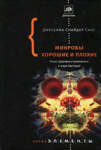 Джессика Снайдер Сакс - Микробы хорошие и плохие (2013 г.)
