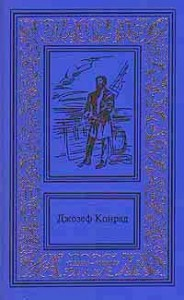Джозеф Конрад. Сердце тьмы