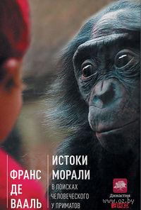 Франс де Вааль, Истоки морали - В поисках человеческого у приматов