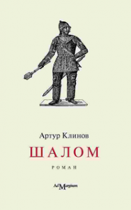 Артур Клинов - Шалом