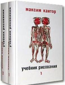 Учебник рисования. Максим Кантор