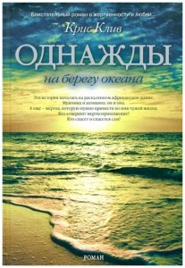 Однажды на берегу океана -  Крис Клив