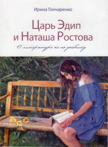 Ирина Гончаренко, Царь Эдип и Наташа Ростова
