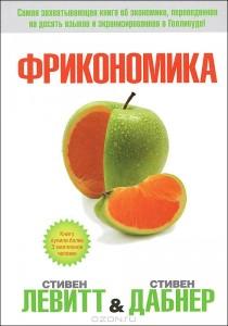 Фрикономика - Стивен Дж. Дабнер, Стивен Д. Левитт