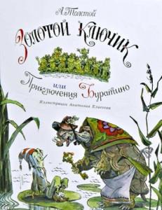 Золотой ключик, или Приключения Буратино -  с иллюстрациями А. М. Елисеева