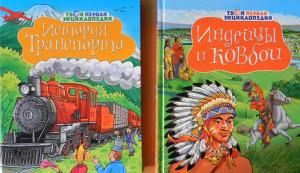 История транспорта, Индейцы и ковбои (Твоя первая энциклопедия)