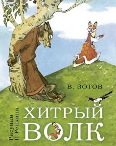 Хитрый волк -  В. В. Зотова с иллюстрациями П. П. Репкина