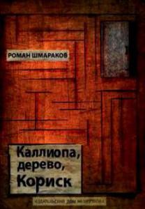 7146510_Kalliopa_derevo_Korisk