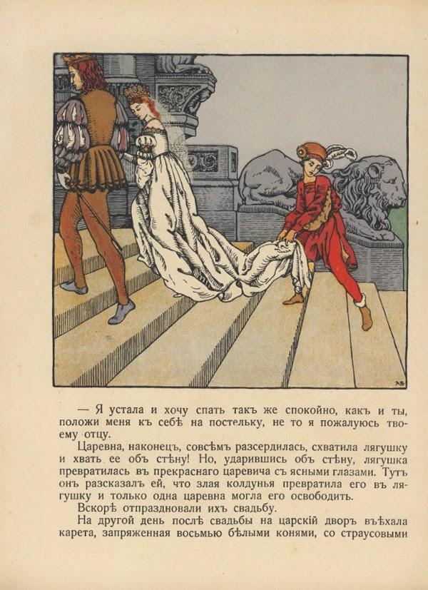Сказка о царевиче лягушке, издание И. Кнебеля, издание 1914 года