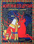 Мэргэн и его друзья, нанайская сказка - Лидия и Юрий Сем, илл. Г. Павлишин