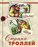 Сборник скандинавских литературных сказок - Страна троллей