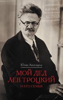 Юлия Аксельрод. Мой дед Лев Троцкий и его семья