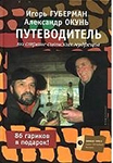 Путеводитель по стране сионских мудрецов. Игорь Губерман, Александр Окунь