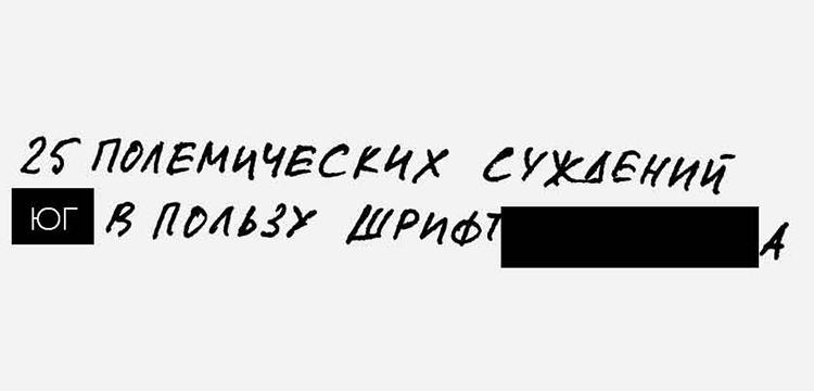 Юрий Гордон