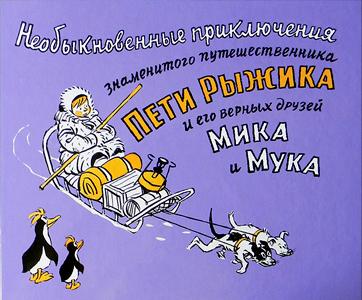 Необыкновенные приключения путешественника Пети Рыжика и его друзей Мика и Мука (И. Семенов)