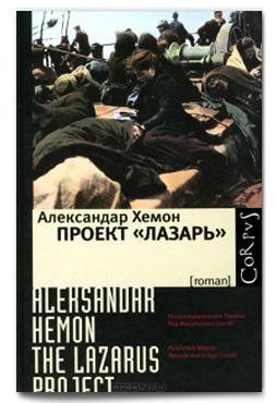 Александар Хемон. Проект Лазарь