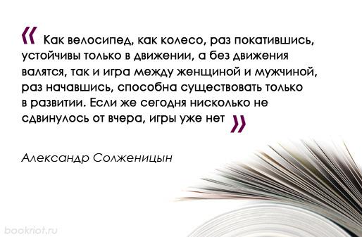 1.Солженицын