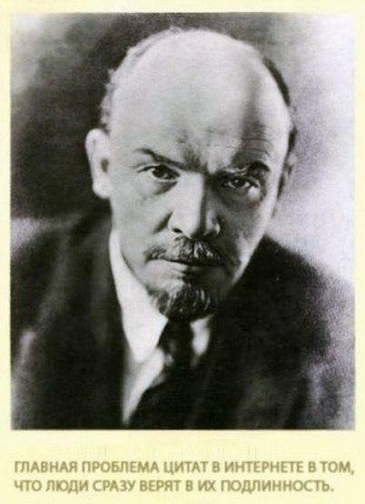 Lenin_tsitaty