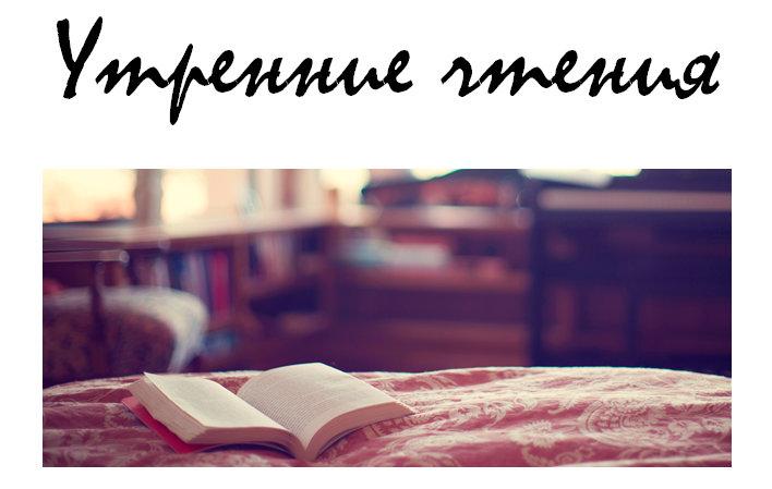 Утренние чтения