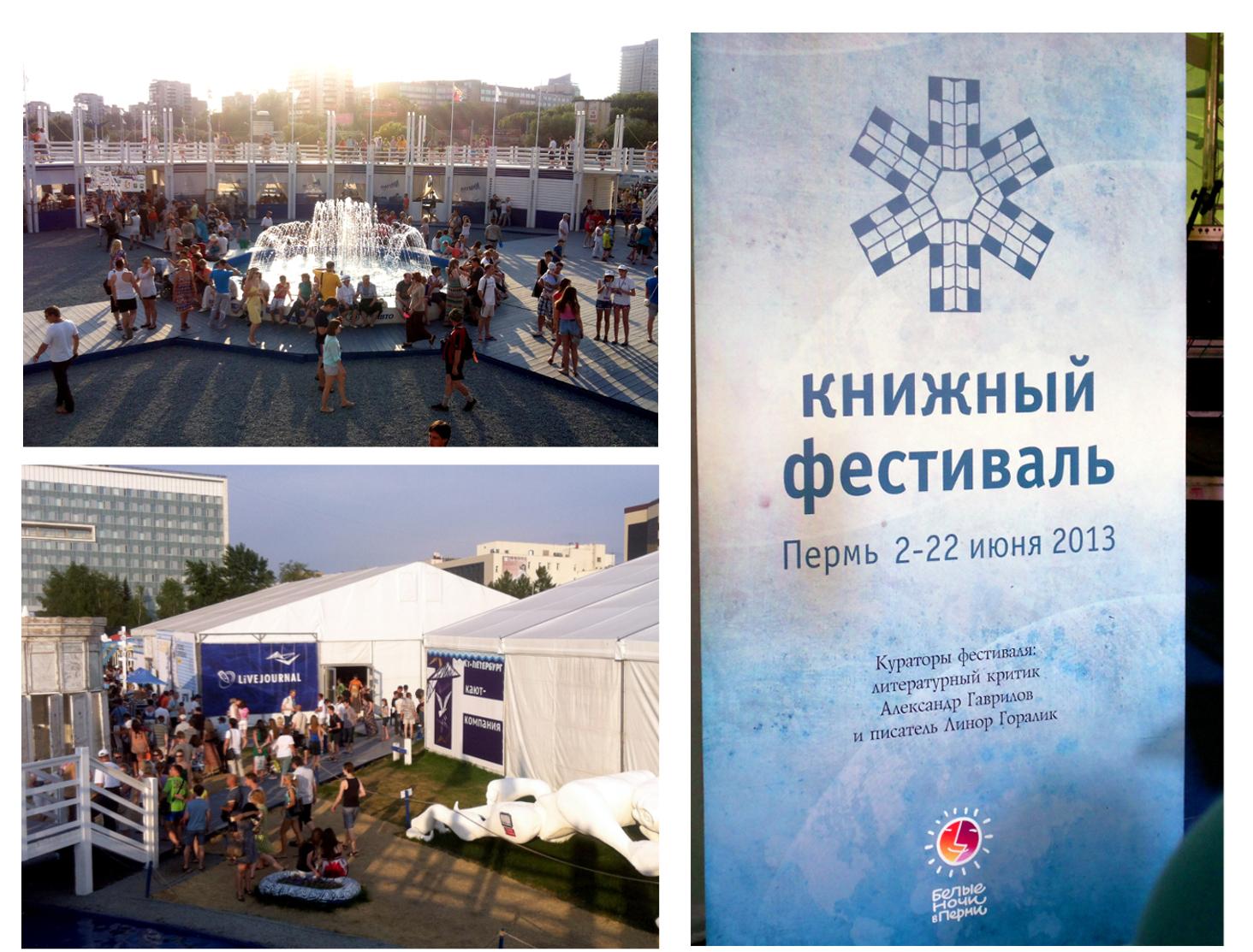 Белые Ночи Пермь 2013