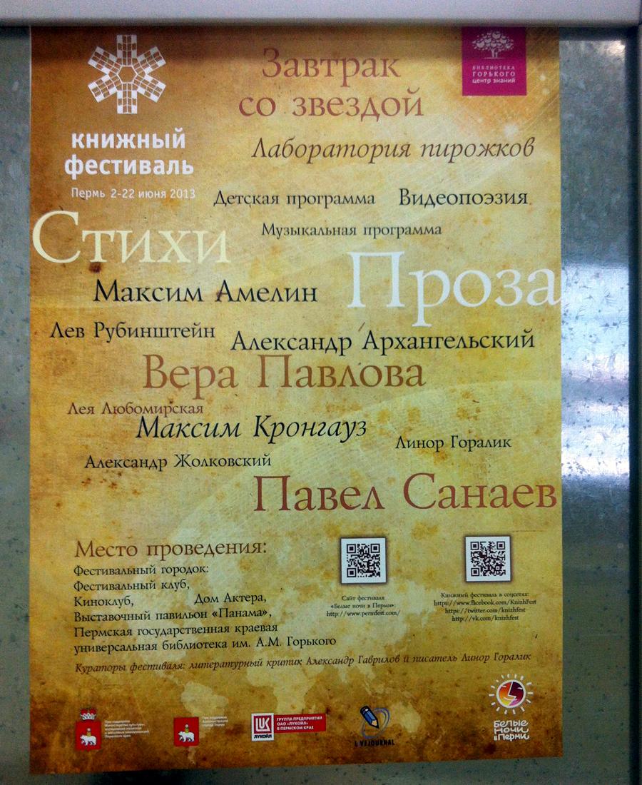 Белые Ночи в Перми. Книжный фестиваль программа 2013