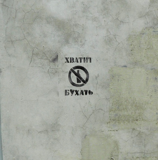 Граффити Пермь 2013