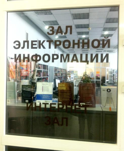 Пермь Библиотека им. Горького 2013