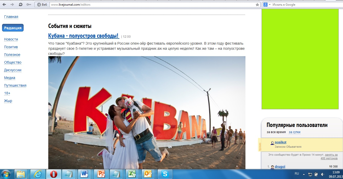 Kubana_screenshot_main_LJ.com