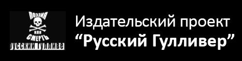 Русский Гулливер