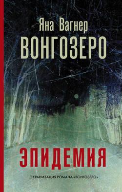 Обложка романа Яны Вангер «Вонгозеро. Эпидемия»