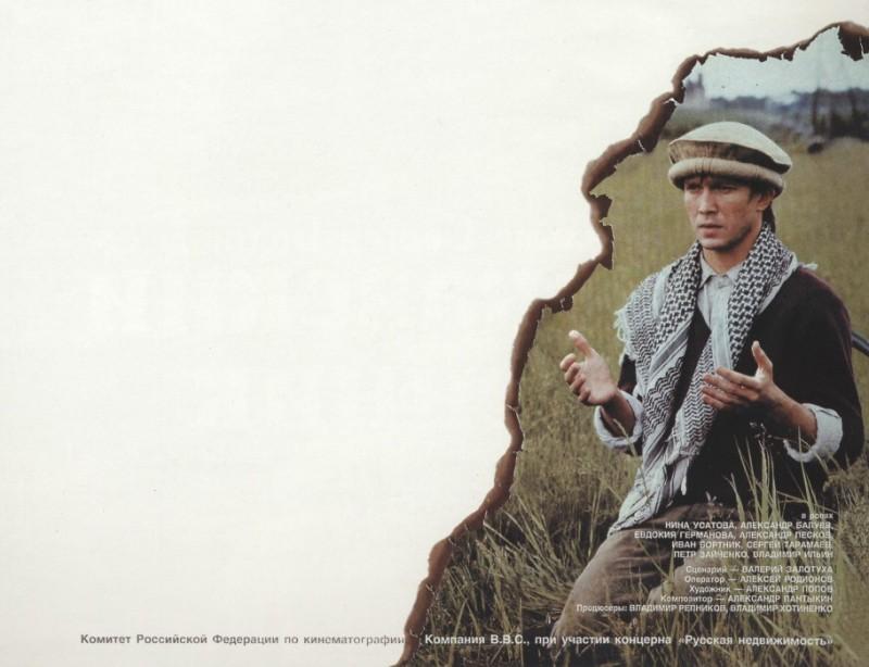 Художественный фильм «Мусульманин», 1995